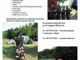 НАВКОЛО СВІТУ_табір_5_s