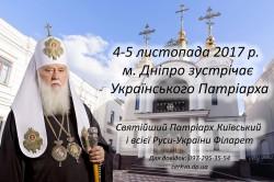 patriarh dnipro