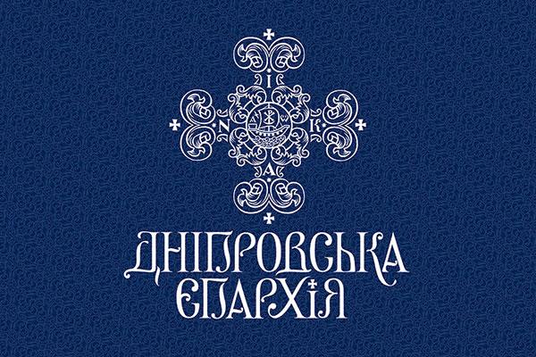 Dnipro_Logo1